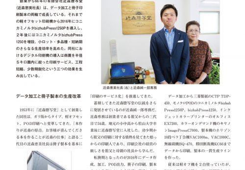 「デジタル印刷ビジネスBOOK」に掲載していただきました。